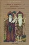 Жизнь и духовность Восточных Православных Церквей
