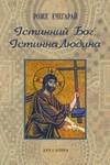 Істинний Бог, істинна Людина - купити і читати книгу