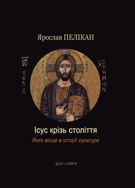 """Купить книгу """"Ісус крізь століття"""""""