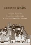Краткая история православной церкви в Западной Европе в ХХ веке