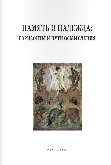 """Купить книгу """"Память и надежда: горизонты и пути осмысления"""""""