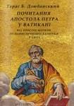 Почитання апостола Петра у Ватикані: від простої могили до найвеличнішої базиліки у світі - купити і читати книгу