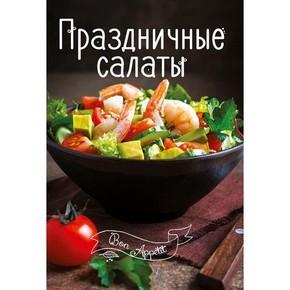 Салаты купить в украине