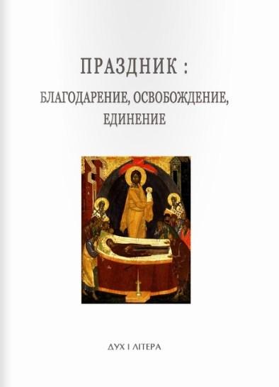 """Купить книгу """"Праздник: благодарение, освобождение, единение"""""""