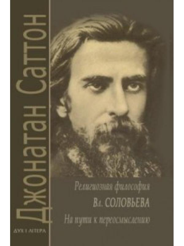 Религиозная философия Владимира Соловьева. На пути к переосмыслению - купити і читати книгу