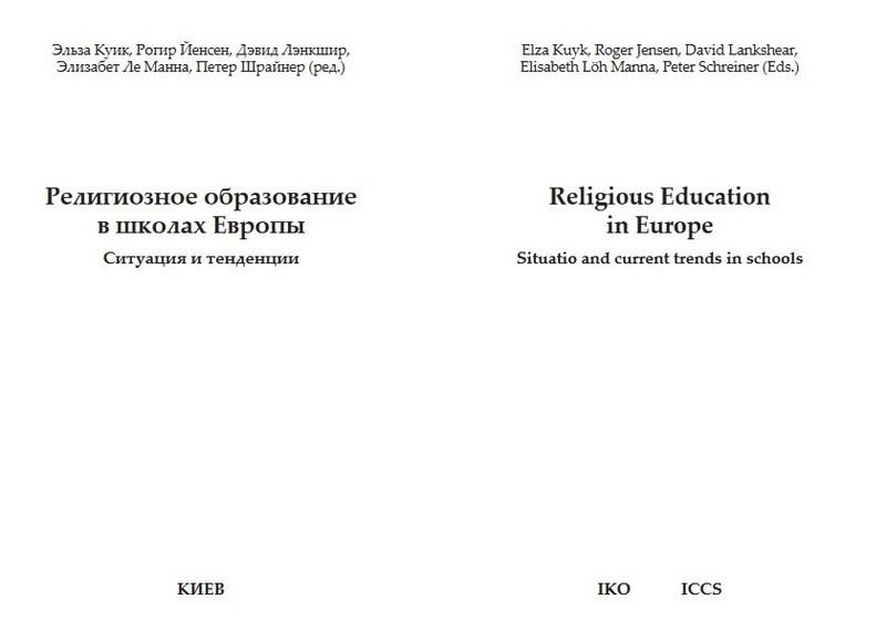 """Купить книгу """"Религиозное образование в школах Европы. Ситуация и тенденции"""""""