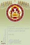 Документи Святого і Великого Собору Православної Церкви. Крит, 2016