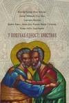 «У пошуках єдності християн»: зустріч у Львові