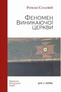 Феномен Виникаючої церкви - купити і читати книгу