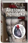 Анатомия человека: Русско-латинский атлас