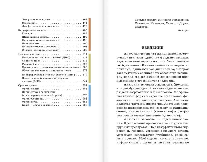 """Купить книгу """"Анатомия человека: Русско-латинский атлас"""""""