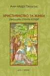 Християнство та жінки - купити і читати книгу