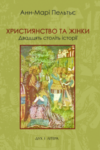 """Купить книгу """"Християнство та жінки"""""""