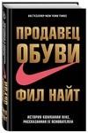 Продавец обуви. История компании Nike, рассказанная ее основателем - купити і читати книгу