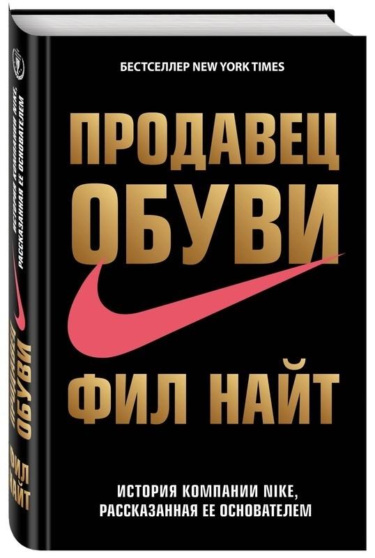 """Купить книгу """"Продавец обуви. История компании Nike, рассказанная ее основателем"""""""