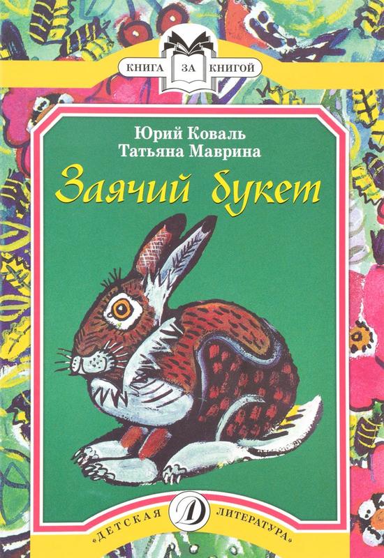 """Купить книгу """"Заячий букет"""""""