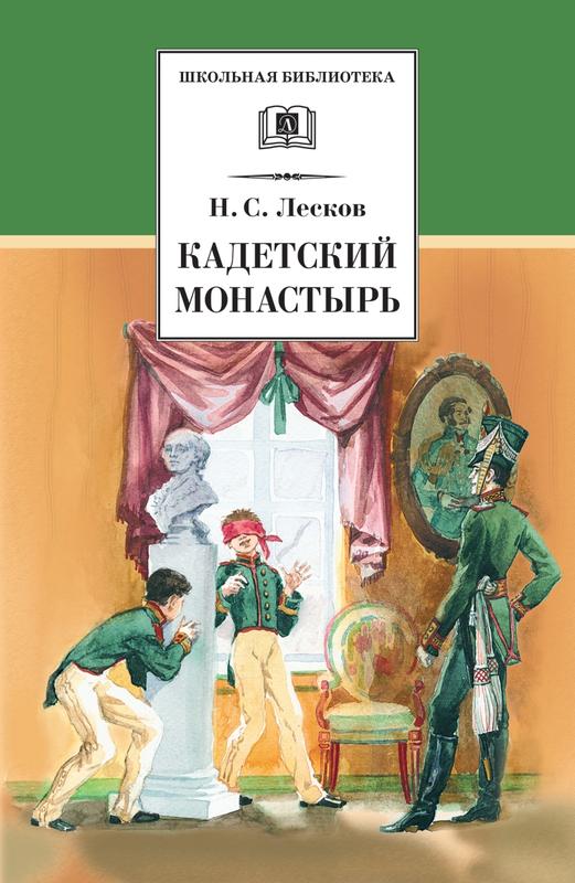 Кадетский монастырь - купить и читать книгу