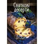 Святкові десерти - купить и читать книгу