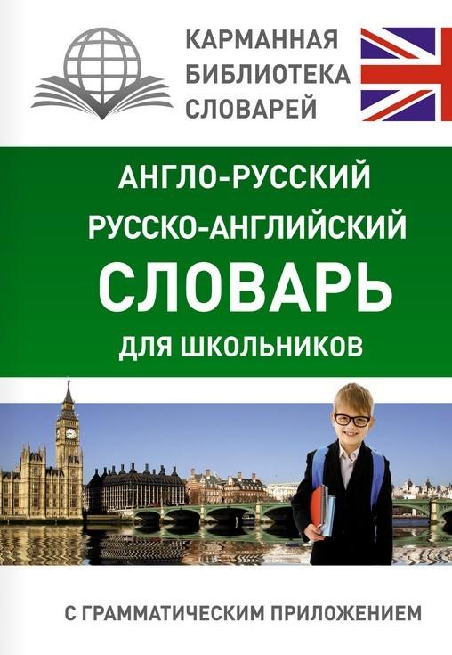 """Купить книгу """"Англо-русский. Русско-английский словарь для школьников с грамматическим приложением"""""""