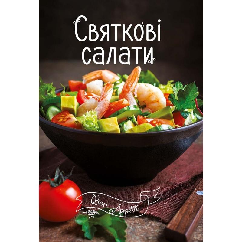 """Купить книгу """"Святкові салати"""""""
