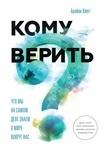 """Купить книгу """"Кому верить? Что мы на самом деле знаем о мире вокруг нас"""""""