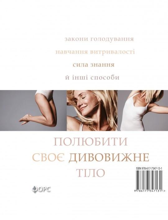 """Купить книгу """"Книга про тіло"""""""