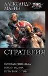 Стратегия. Возвращение ярла. Волки Одина. Игры викингов