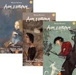 Дом, в котором... В 3 томах (комплект из 3 книг)