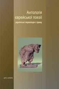 """Купить книгу """"Антологія єврейської поезії. Українські переклади з їдишу"""""""