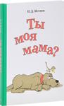 Ты моя мама? - купити і читати книгу