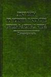 Документы по истории и культуре евреев в архивах Киева