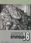 Художньо-публіцистичний альманах «Єгупець» №16