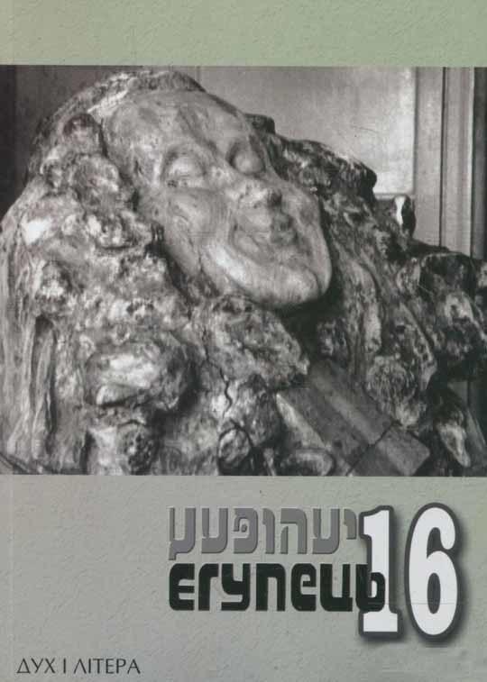 """Купить книгу """"Художньо-публіцистичний альманах «Єгупець» №16"""""""