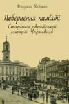 Повернення пам'яті: Сторінки єврейської історії Чернівців