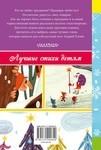 """Купить книгу """"Зимняя сказка и другие стихи к праздникам"""""""