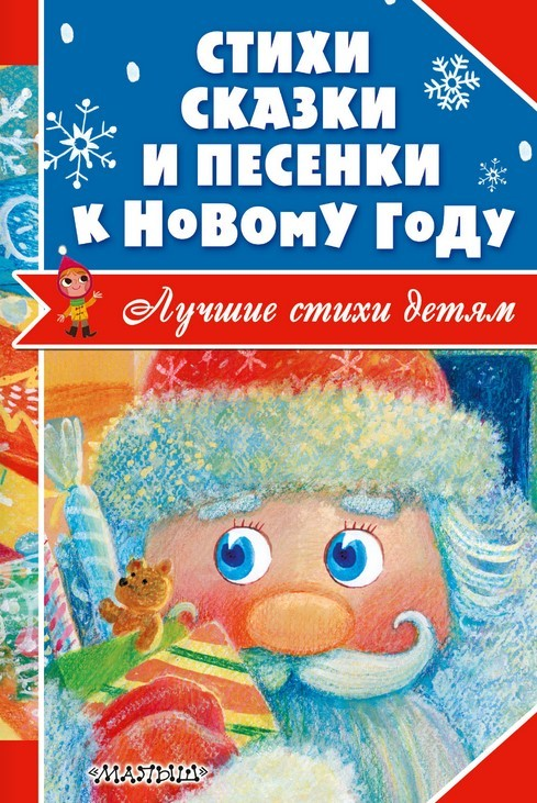 """Купить книгу """"Стихи, сказки и песенки к Новому году"""""""