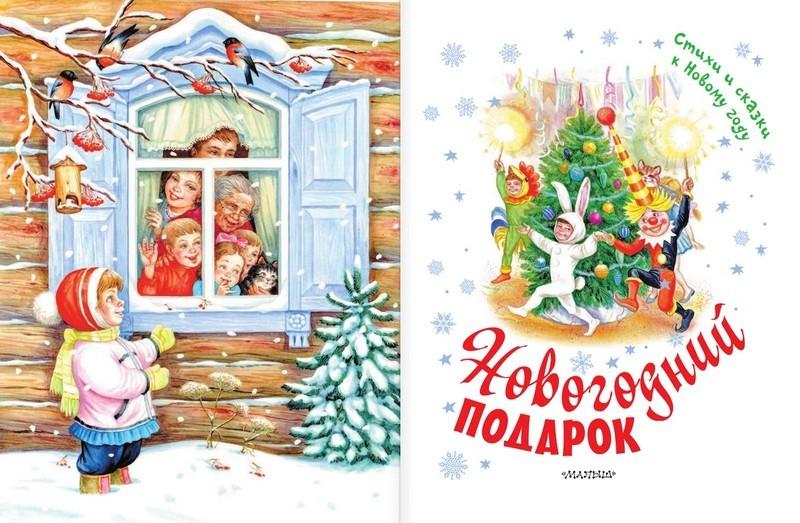 """Купить книгу """"Новогодний подарок. Стихи и сказки к Новому году"""""""