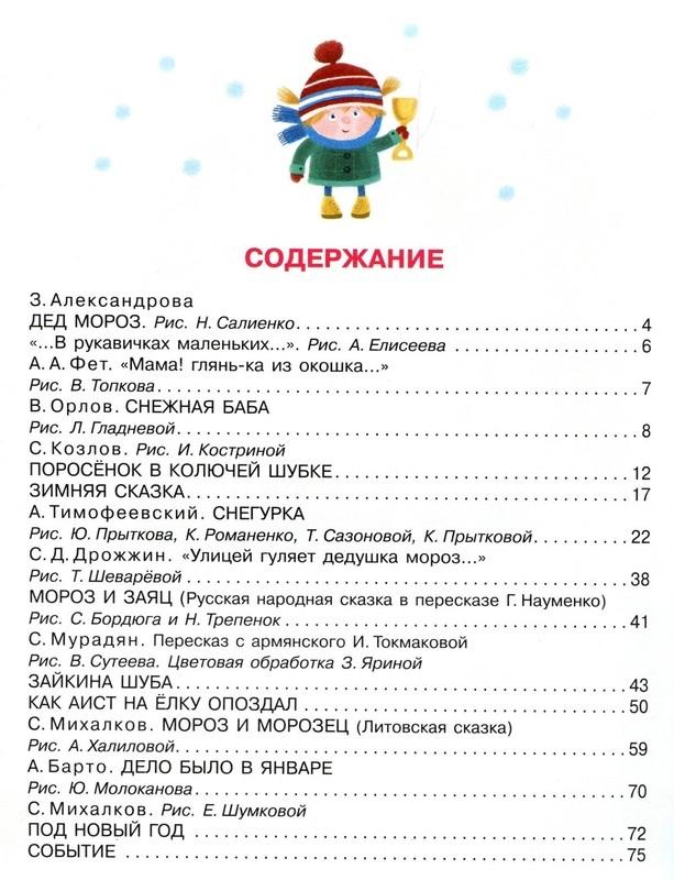"""Купить книгу """"Новогодний хоровод сказок и стихов"""""""