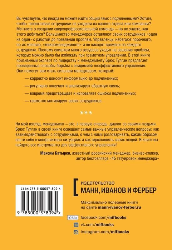 """Купить книгу """"Быть начальником — это нормально. Пошаговый план, который поможет вам стать тем менеджером, в котором нуждается ваша команда"""""""
