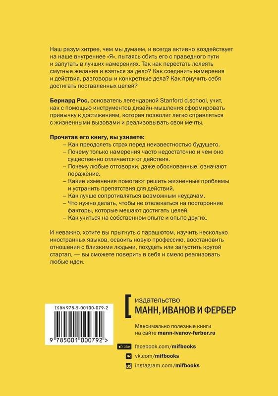 """Купить книгу """"Привычка достигать. Как применять дизайн-мышление для достижения целей, которые казались вам невозможными"""""""