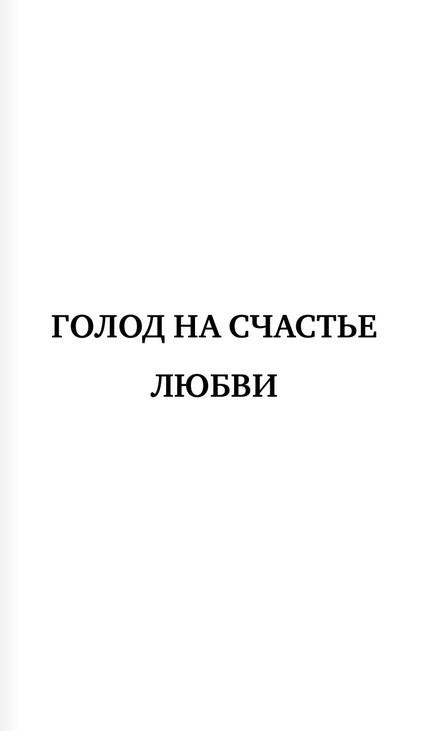 """Купить книгу """"Мужчина и женщина"""""""