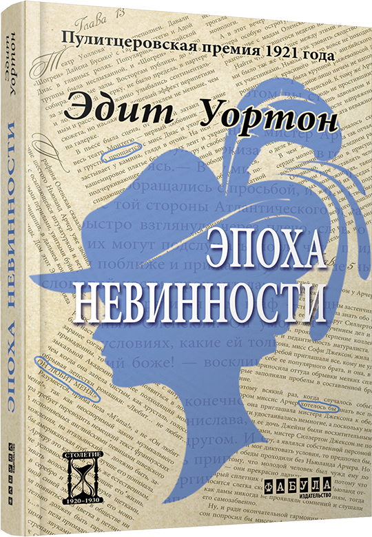 """Купить книгу """"Эпоха невинности"""""""