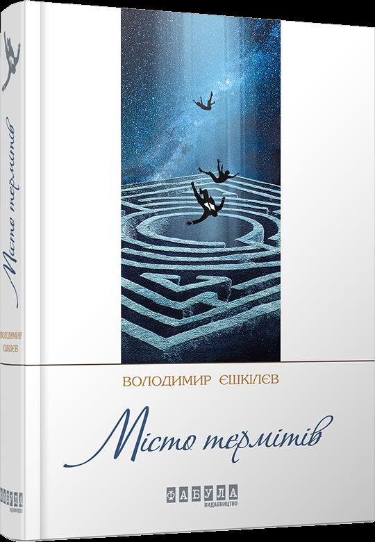 """Купить книгу """"Місто термітів"""""""