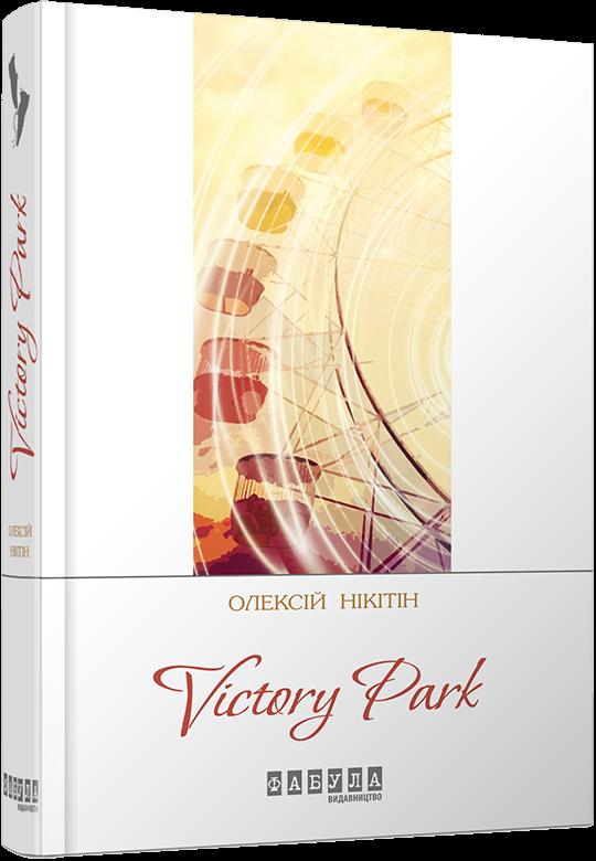 "Купить книгу ""Victori park"""