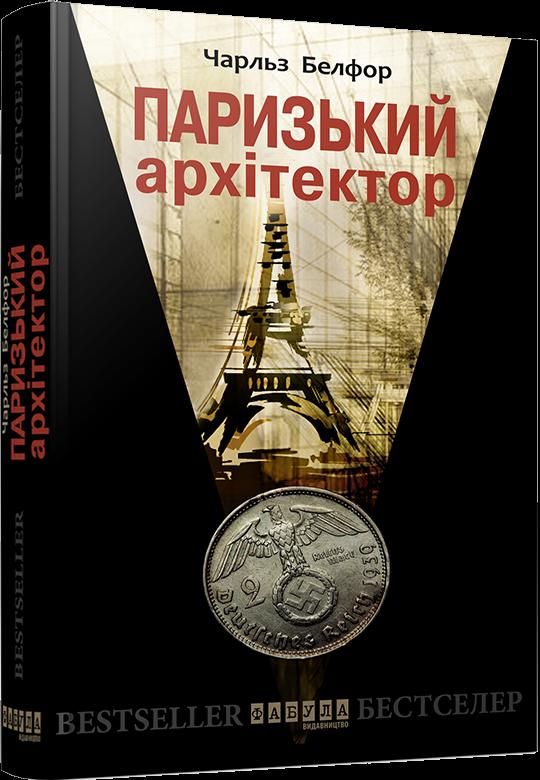 """Купить книгу """"Паризький архітектор"""""""