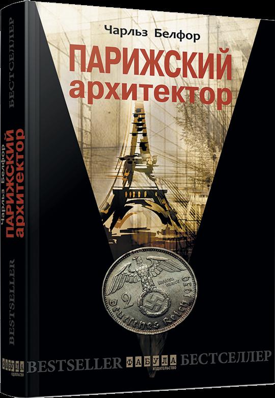"""Купить книгу """"Парижский архитектор"""""""