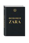 Феномен ZARA - купити і читати книгу