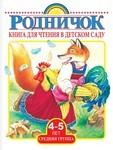 Родничок. Книга для чтения в детском саду. 4-5 лет