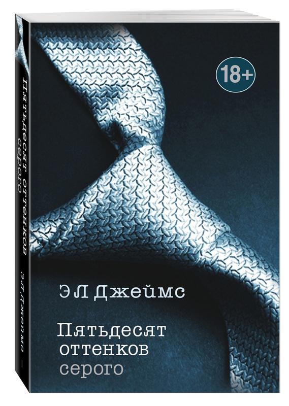 """Купить книгу """"Пятьдесят оттенков серого"""""""