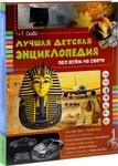Лучшая детская энциклопедия обо всем на свете